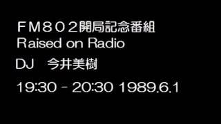 FN802開局日に様々なアーチストによる長時間のリレーDJ番組が放送されて...