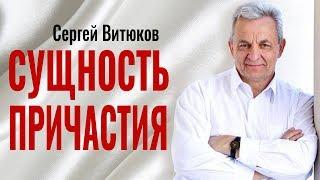 Сергей Витюков - Сущность причастия │Проповеди на хлебопреломление