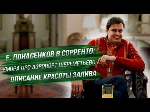 Е.Понасенков из Сорренто: умора про аэропорт Шереметьево, описание красоты залива