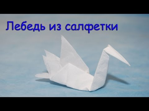 Лебедь из салфеток своими руками с пошаговой инструкцией