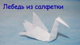 Лебедь из салфетки - Napkin swan