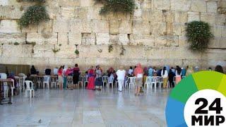В Израиле почистили Стену Плача - МИР 24