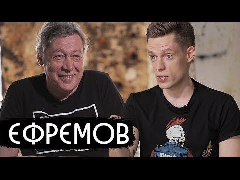 Смотреть Ефремов - жить в России и кайфовать / вДудь онлайн