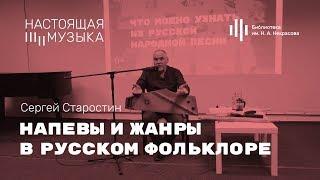 Сергей Старостин. Напевы и жанры русского фольклора.