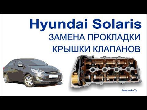 Замена прокладки крышки клапанов Hyundai Solaris