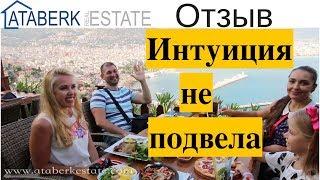Купить квартиру в Турции на берегу моря недорого. Отзыв