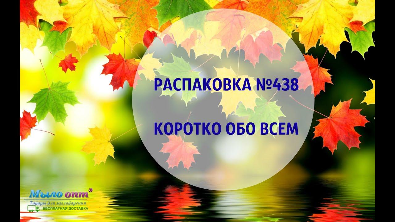 #РАСПАКОВКА №438 - КОРОТКО О МЫЛО ОПТ