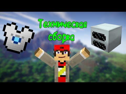 Техническая сборка для Minecraft 1.12 | 34 мода + шейдеры