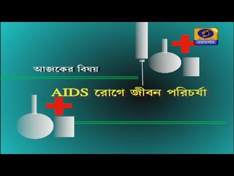 SUSWASTHA: AIDS রোগে জীবন পরিচর্যা