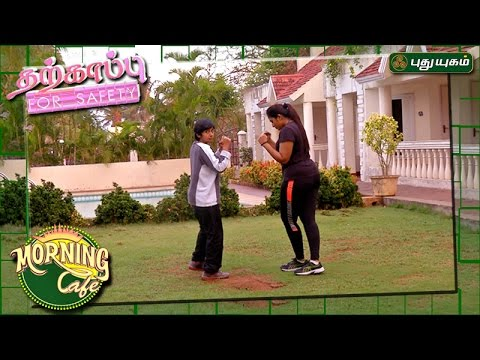 Martial Arts for Self Defense தற்காப்பு For Safety Morning Cafe 28-03-2017 PuthuYugamTV Show Online