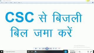 Csc se bijli bill kaise jama kare rural area in up बिजली बिल से कैसे जमा करे आसानी