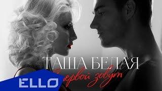 Таша Белая - Стервой зовут