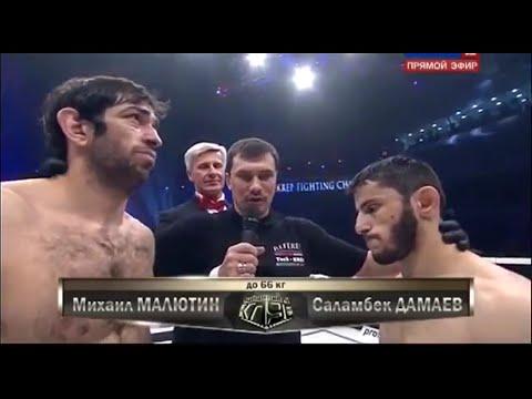 Михаил Малютин vs. Саламбек Дамаев   Mikhail Malyutin vs. Salambek Damaev