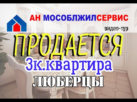 Видео-тур 3к.квартиры на Красной Горке