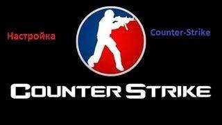 Урок 7. Школа по кс 1.6 (настройки кс 1.6) Counter Strike