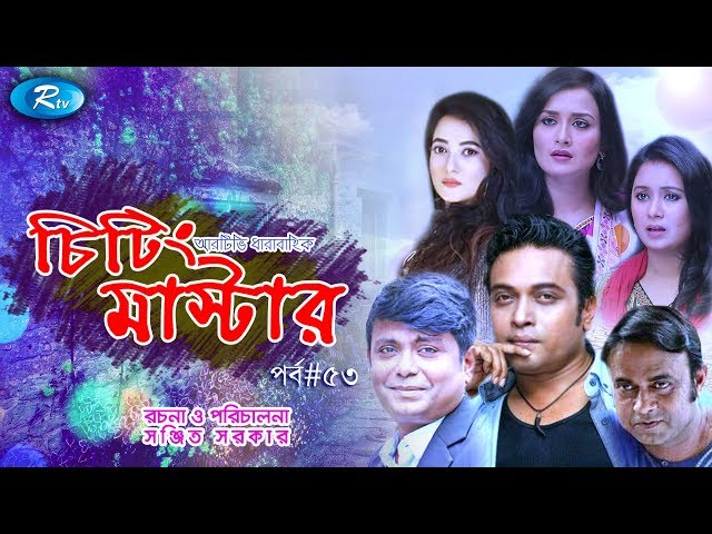 Cheating Master | Episode 53 | চিটিং মাস্টার | Milon | Mili | Nadia | Any | Rtv Drama Serial