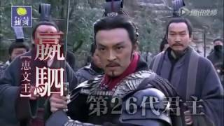 大秦帝国 縦横 ~強国への道~ 第27話