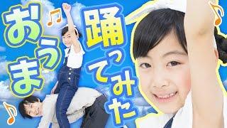 *ダンス*おうまの歌で踊ってみた!!【日本の童謡 / Japanese Children's Song】