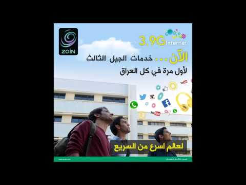 Besnoor 2 Kurdish Radio spot for Zain - Iraq