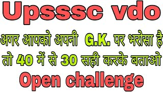 Gk for upsssc VDO exam, upsssc VDO Gk , Gk का Test चल रहा है