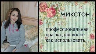 микстон. как не стать зелёной. тонкости профессиональных красок(, 2014-01-27T16:59:03.000Z)