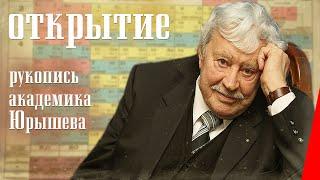 Открытие (Рукопись академика Юрышева) (1973) фильм