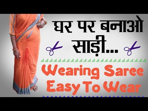 Wearing Saree || Make Saree At Home || Easy To Saree Wearing