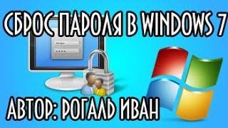 Как выполнить сброс пароля в windows 7
