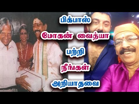 பிக் பாஸ் மோகன் வைத்யா யார்? | Bigg Boss 3 Tamil Mohan Vaidya Unknown Details & Biography
