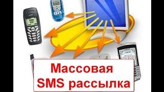 Сервис UniSender Массовая SMS рассылка(Сервис UniSender Массовая SMS рассылка Чтобы начать пользоваться UniSender кликни здесь: http://www.unisender.com/?a=unisendersmart ..., 2012-09-07T11:02:43.000Z)
