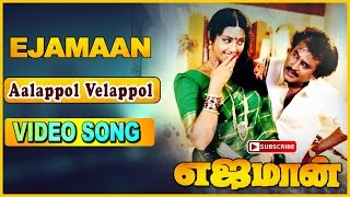 aalappol velappol video song   yejamaan tamil movie songs   rajinikanth   meena   ilayaraja