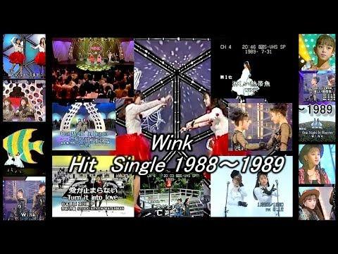 Wink ヒット曲集 (1988~1989)