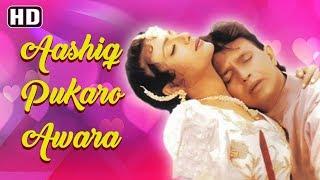 Aashiq Pukaro Awara | Phool Aur Angaar Song (1993) | Mithun Chakraborty | Shantipriya