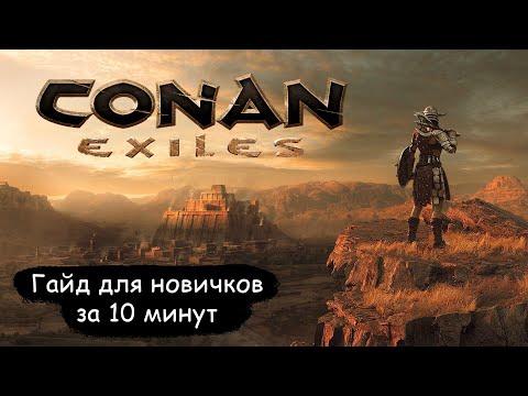 Conan Exiles - Краткий гайд для новичков за 10 минут