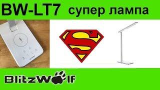 Крутая лампа BlitzWolf BW-LT7 и беспроводная зарядка
