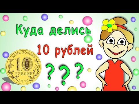 Задачка: Куда делись 10 рублей ? =)