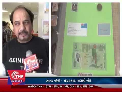 TNN NEWS TJSB Sahakari Bank Ltd   Exhibition of Currency Notes & Coins