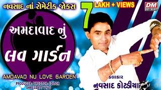 અમદાવાદ નું લવ ગાર્ડન - Navsad Kotadiya Latest Comedy - Gujarati New Jokes AMDAVAD LOVE GARDEN