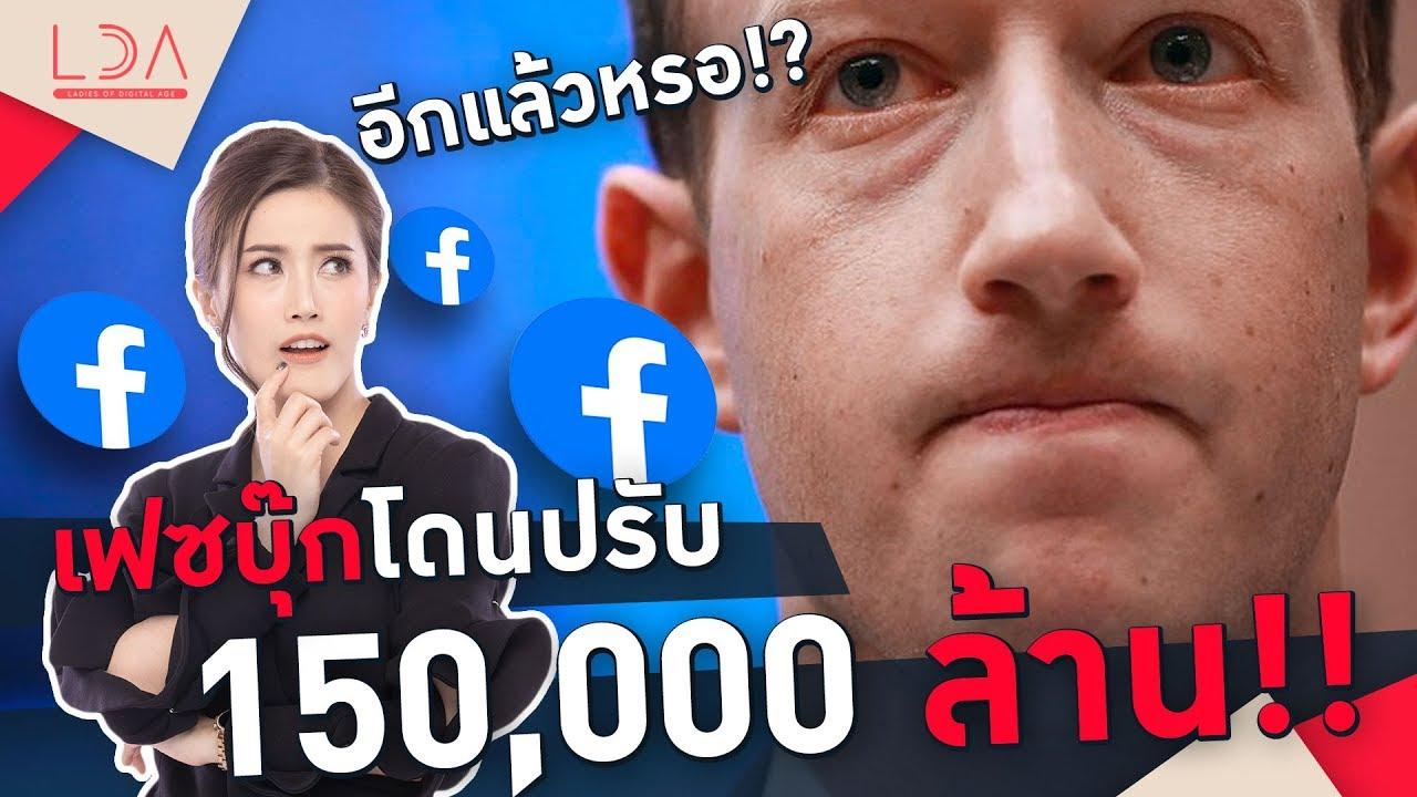 Facebook โดนปรับ 150,000 ล้านบาท