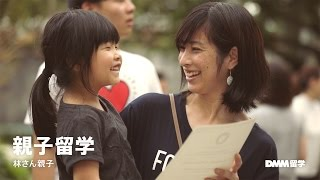 フィリピン:親子留学モデルケース(林さん親子) - DMM留学