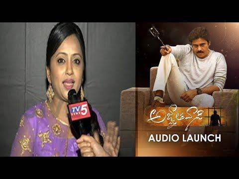 Anchor Suma Kanakala @ Agnathavasi Audio Launch   #PSPK25   Pawan Kalyan   Trivikram   TV5 News