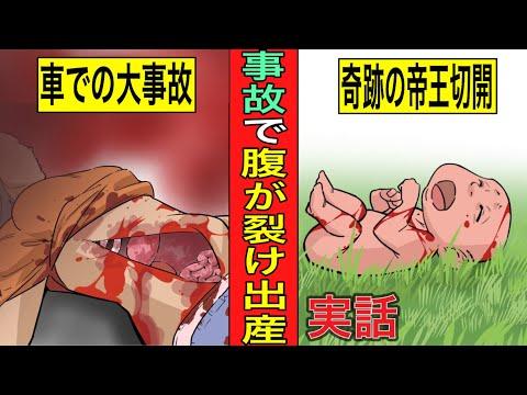 【実話】妊婦が大事故の衝撃で腹が裂けて出産…天然の帝王切開が起きた事故とは…【漫画】
