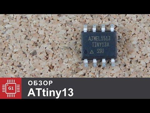 Обзор и прошивка ATtiny13 из Arduino IDE