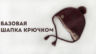 Детская шапка крючком// теплая шапка с подкладом из флиса (часть 1)