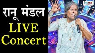 मदहोश कर देगी आपको Ranu Mandal की आवाज़ | Teri Meri Kahani Full Song with Himesh Reshmiya|Viral video