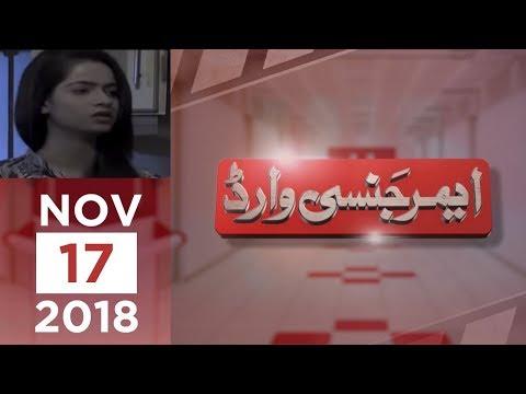 Zabardasti Ki Shadi Par Larki Ki Chalaki   Emergency Ward   SAMAA TV   Nov 17, 2018
