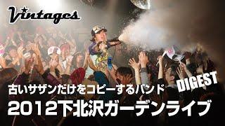 2011下北沢ライブ【ダイジェスト】古いサザンだけをコピーするバンド「サザンヴィンテージーズバンド」2011.1.10