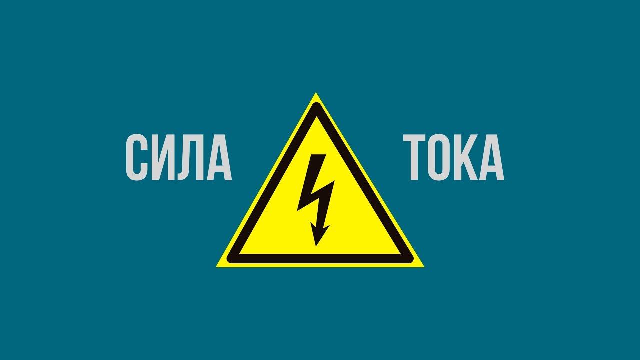 Что такое сила тока?