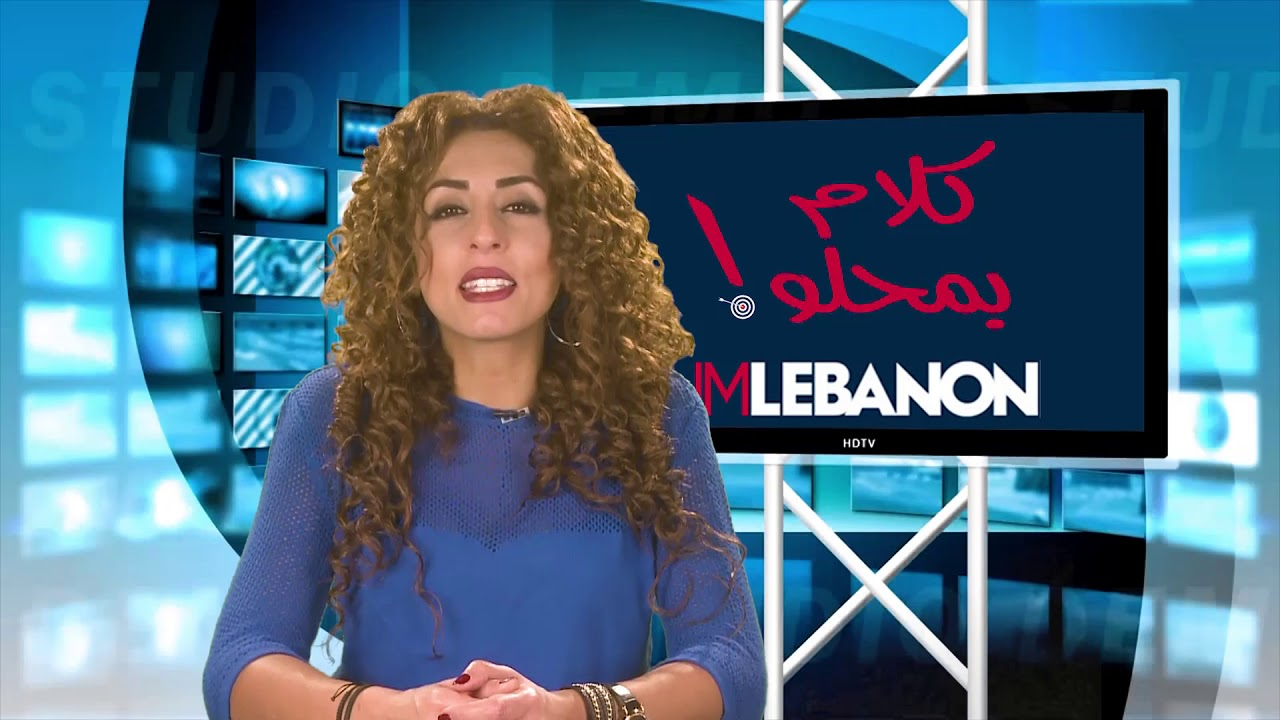 Kalem Bi Mhalo - Episode 826 - مبروك... وافصلوا المصالحة عن السياسة