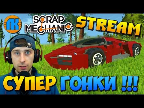 Scrap Mechanic \ STREAM \ СУПЕР ГОНКИ !!! \ СКАЧАТЬ СКРАП МЕХАНИК !!!